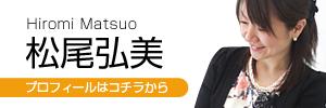 松尾弘美 プロフィールページ